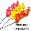 Искусственные Цветы -70%